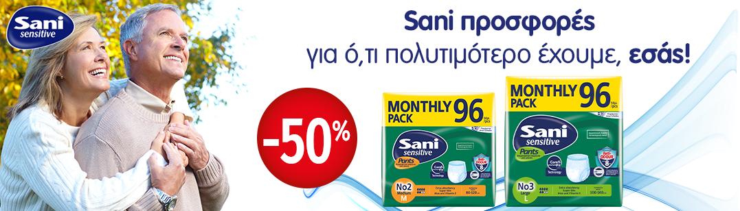 Sani Sensitive Store