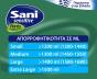 Ελαστικό εσώρουχο ακράτειας Sani Sensitive Pants Medium No2 14τμχ.