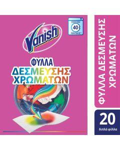 Vanish Φύλλα Δέσμευσης Χρώματος 20τεμ (διπλά)
