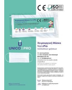 Μάσκα Προσώπου Πολλαπλών χρήσεων NanoPro 1τεμ