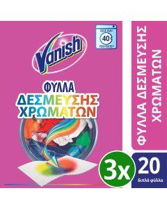 Vanish Φύλλα Δέσμευσης Χρώματος 20τεμ (διπλά) x3 (3x40 πλύσεις το καθένα)
