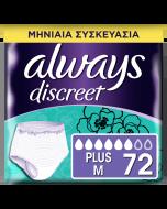 Always Discreet Εσώρουχα Για Την Ακράτεια Plus Mηνιαία Συσκευασία M 72τεμ